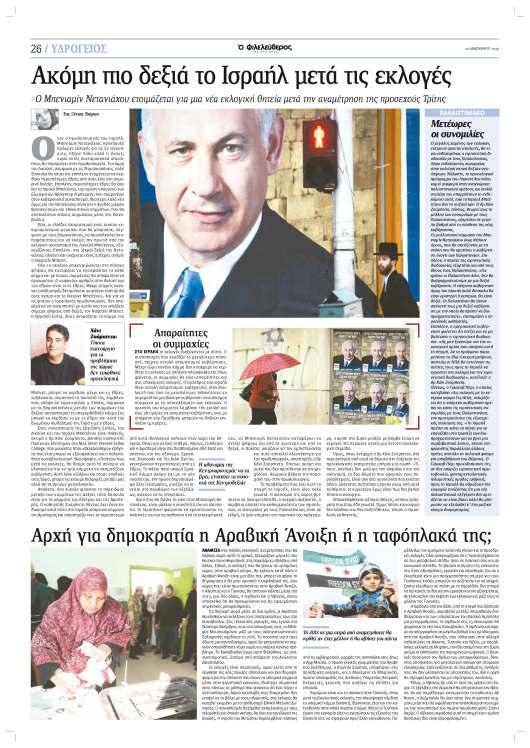 ראיון הבחירות בעיתון היומי המוביל בקפריסין