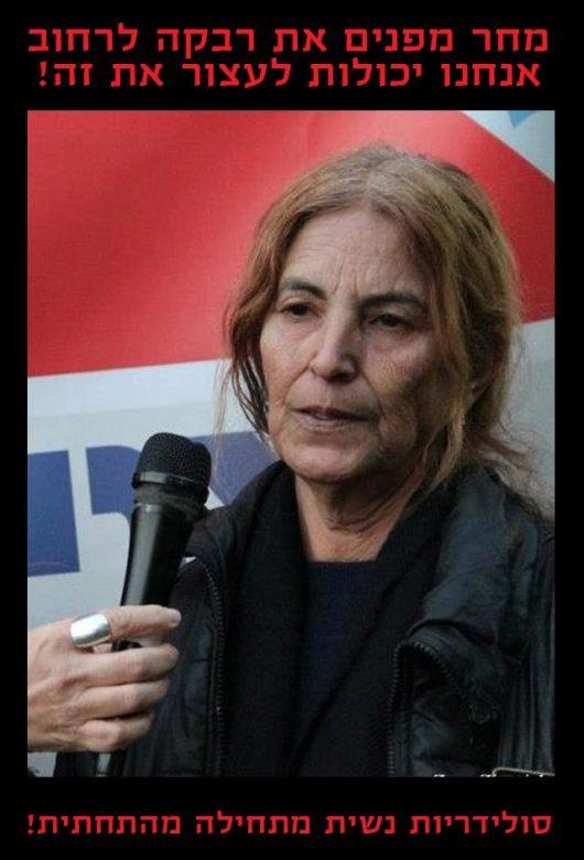 """זאת רבקה לוי שנזרקה ביום חמישי האחרון לרחוב על ידי עמידר וכוחות יס""""ם...."""