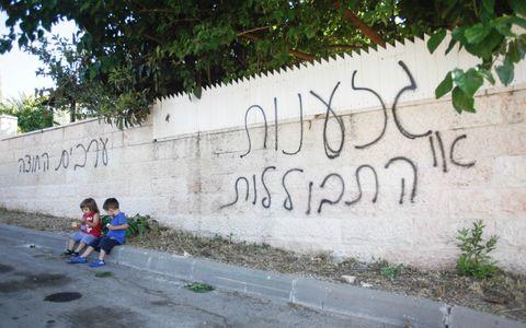 כתובות גזעניות באבו גוש. צילום: פלאש 90