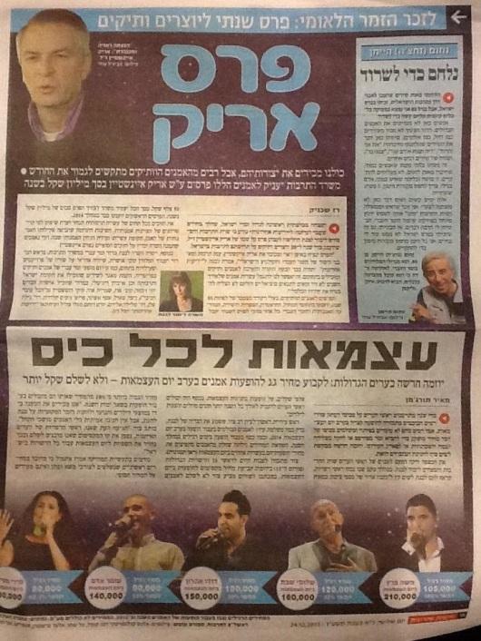 דף מתוך עיתון ידיעות - ראו מי למעלה ומי למטה - גזענים נמאסתם!