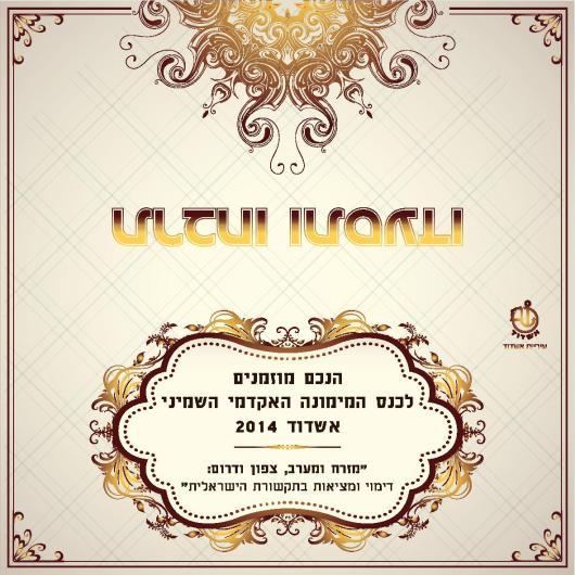 הזמנה לכנס המימונה השמיני אשדוד