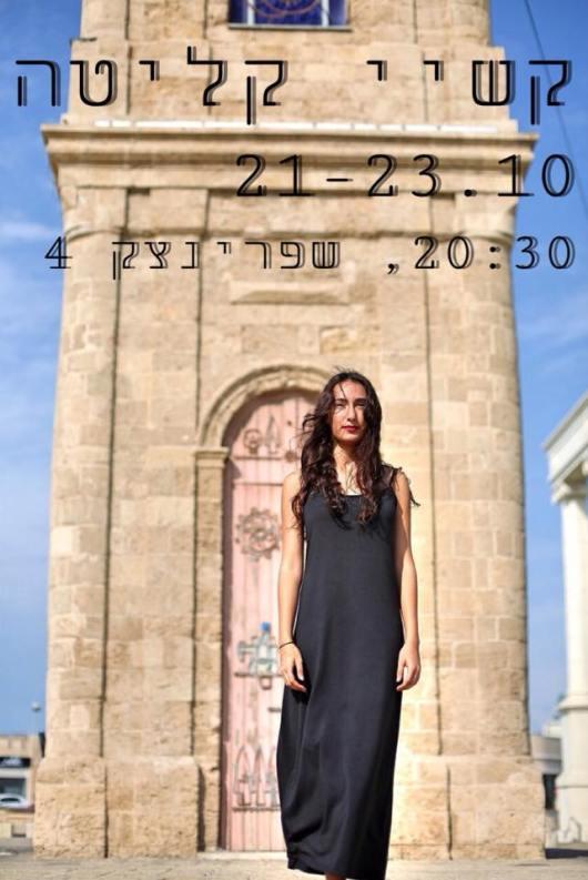 בתמונה מיה - השחקנית הראשית בככר השעון יפו