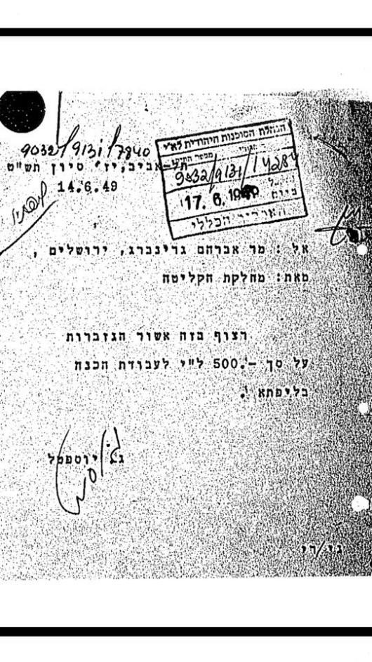 מסמך בחתימתו של גיורא יוספטלך שמאשר את החלטת המדינה וביצועה על ידי הסוכנות היהודית להביא את מהגרי ארצות ערב לליפתא.